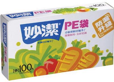 妙潔 PE 保鮮袋(小)