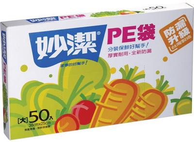 妙潔 PE 保鮮袋(大)