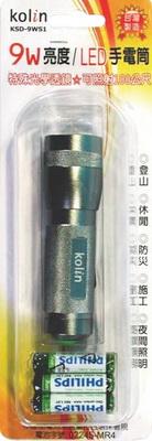 9W LED  高亮度手電筒 KSD-9WS1