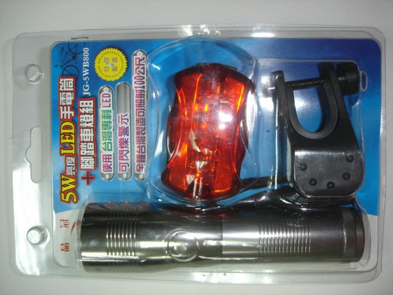 LED 5W手電筒+腳踏車燈組
