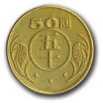 9050 50元錢幣教具