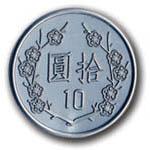 9010 10元錢幣教具