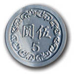 9005  5元錢幣教具