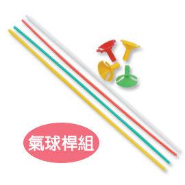 台灣製-氣球桿組/4入