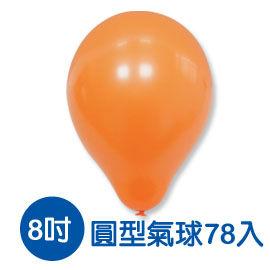 台灣製- 8吋圓型氣球/大包裝