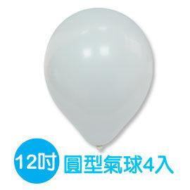 台灣製- 12吋圓型氣球/小包裝
