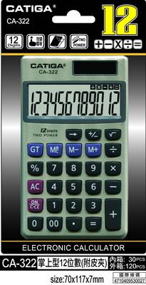 CATGA  CA-322  太陽能12位計算機