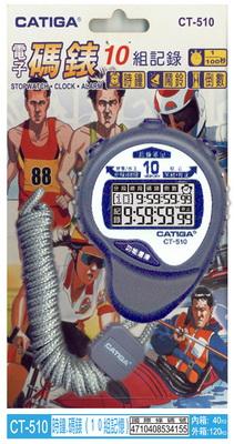 CATGA  CT-510  10組紀錄電子碼錶