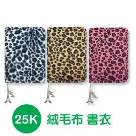 25K多功能書衣/書皮/書套-絨毛布/豹紋/動物紋