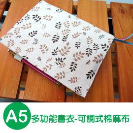 A5/25K多功能書衣/書皮/書套-可調式棉麻布