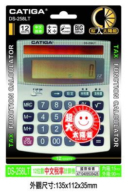 CATGA  DS-258LT  12位數中文稅率計算機