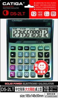 CATGA  DS-2LT  12位數中文稅率計算機