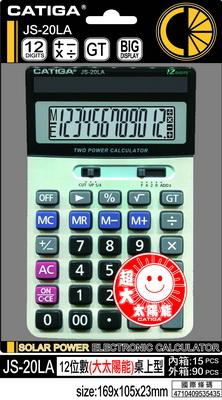 CATGA  DS-20LA  12位數計算機