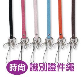 時尚識別證帶/識別證件帶/識別證件繩/證件吊帶