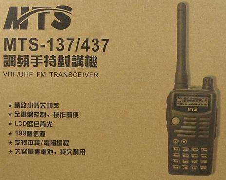 MTS-437 專業無線電單頻對講機 / 支