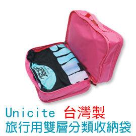旅行用衣物收納袋-L