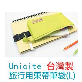 Unicite束帶筆袋-L