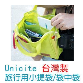 小提袋/袋中袋-Unicite